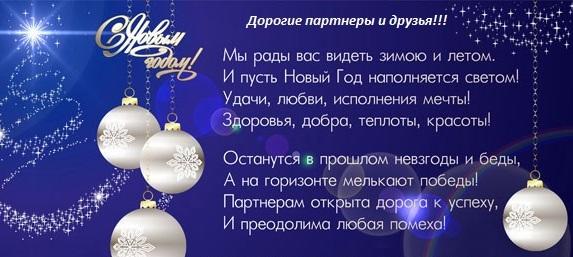 Команда поздравляет с новым годом